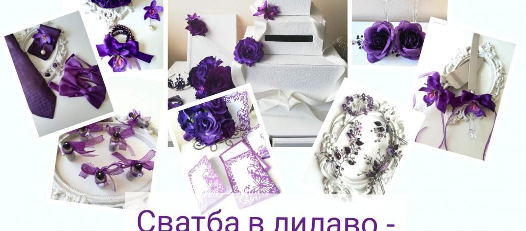 Сватба в тъмно лилаво – магията на любовта