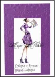 Покана за шаферка и моминско парти серия Отборът на Булката модел Умната Шаферка